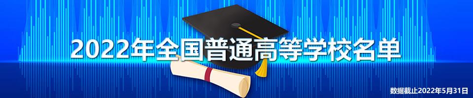 中国大学名单_2019年全国高等学校名单(截至2019年6月15日)