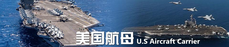 美国航母名称_美国有多少艘航母_U.S. Aircraft Carrier
