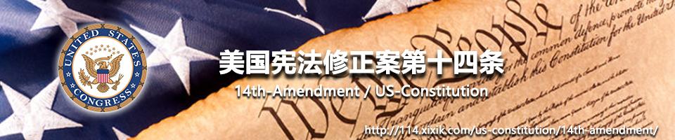 美国宪法修正案第十四条