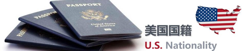 美国国籍_美籍_美国公民_U.S. Nationality