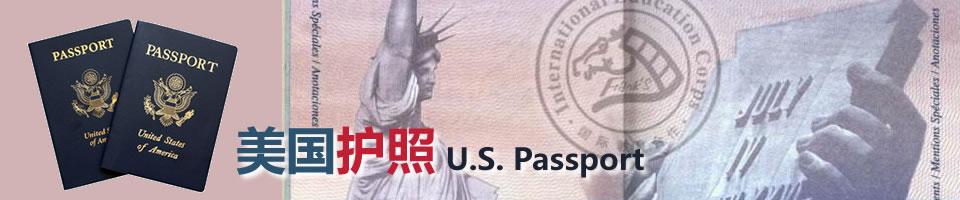 美国护照 - 美国护照上写的什么,美国护照免签证国家