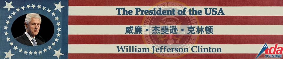 比尔・克林顿_威廉・杰斐逊・克林顿(William Jefferson Clinton)_第42任美国总统