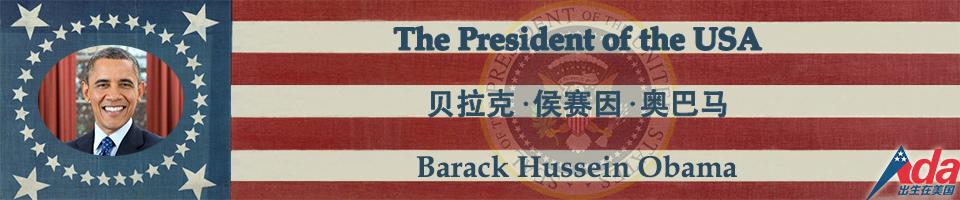 奥巴马_美国总统奥巴马_贝拉克・奥巴马(Barack Hussein Obama)_第44任美国总统