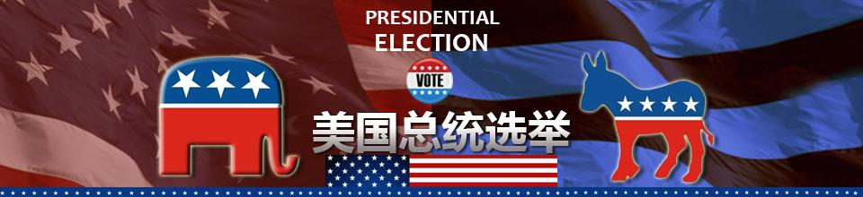 美国总统大选_历届美国总统大选