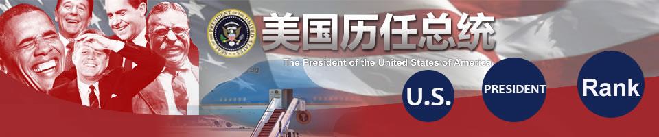 美国总统排名_美国总统历史排名_美国最伟大的总统排行榜
