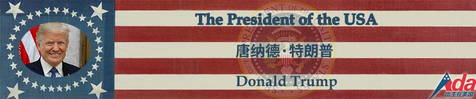 美国总统特朗普_唐纳德・约翰・特朗普_Donald John Trump_第45任美国总统川普