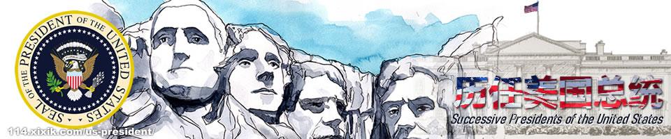美国历任总统名单_美国历届总统任期_美国总统简历生卒年份及所属党派