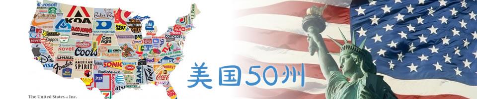 美国50州_美国州名缩写首府_美国领土扩张史