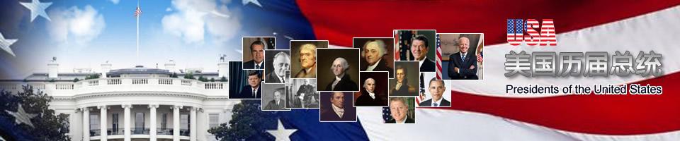 美国历届总统名单_美国历任总统顺序表_美国总统
