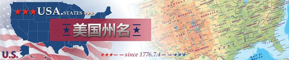美国州名_美国50个州_美国各州名简称及首府