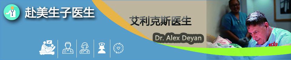 艾利克斯医生(Dr. Alex Deyan, M.D.)_赴美生子医生艾利克斯