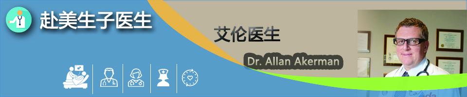艾伦医生(Dr. Allan Akerman,M.D)_HOAG霍格医院艾伦医生_赴美生子医生艾伦