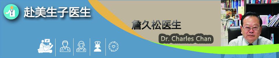 詹久松医生(Dr. Charles Chan, M.D.)_赴美生子医生詹久松
