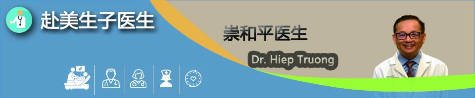崇和平医生(Dr. Hiep Truong, M.D.)_赴美生子医生崇和平