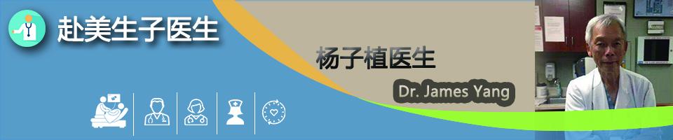 杨子植医生(Dr. James Yang, M.D.)_赴美生子医生杨子植