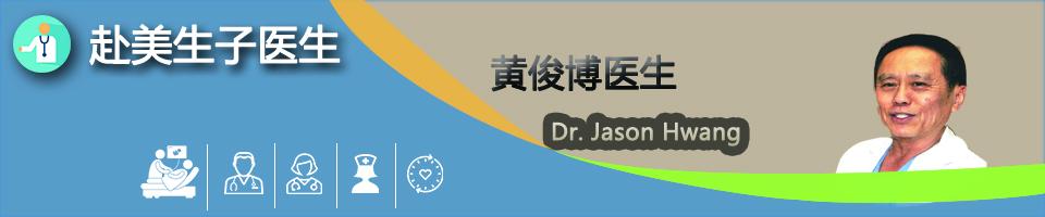 黄俊博医生(Dr. Jason Hwang, M.D.)_赴美生子医生黄俊博