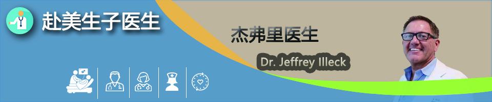 杰弗里医生(杰弗里医生, M.D.)_赴美生子医生杰弗里