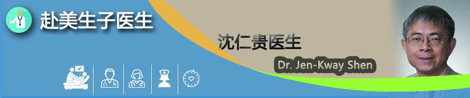 沈仁贵医生(Dr. Jen-Kway Shen, M.D.)_赴美生子医生沈仁贵