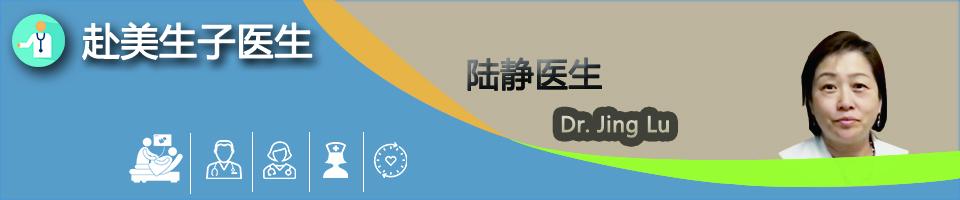 陆静医生(Dr. Jing Lu, M.D.)_赴美生子医生陆静