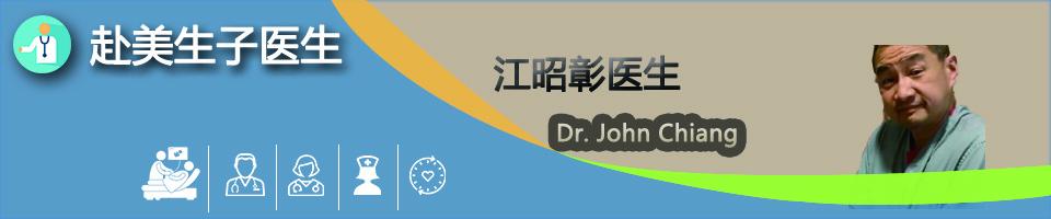 江昭彰医生(Dr. John Chiang, M.D.)_赴美生子医生江昭彰