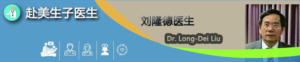 刘隆德医生(Dr. Long-Dei Liu, M.D.)_赴美生子医生刘隆德