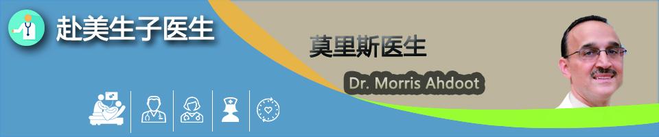 莫里斯医生(Dr. Morris Ahdoot, M.D.)_赴美生子医生莫里斯