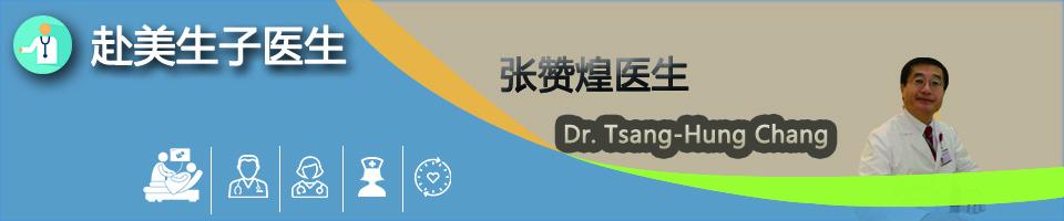 张赞煌医生(Dr. Tsang-Hung Chang, M.D.)_赴美生子医生张赞煌