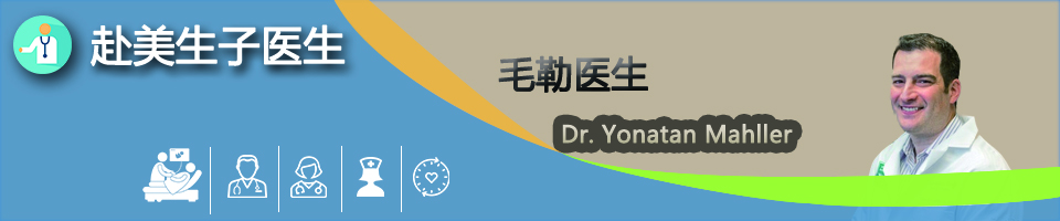 毛勒医生(Dr. Yonatan Mahller, M.D.)_赴美生子医生毛勒