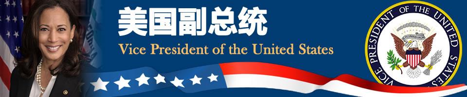 美国副总统_美国历任副总统名单_美国现任副总统彭斯