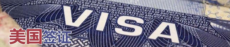 美国签证_美国签证DS-160表格在线填写_美国签证预约面谈_在线缴费