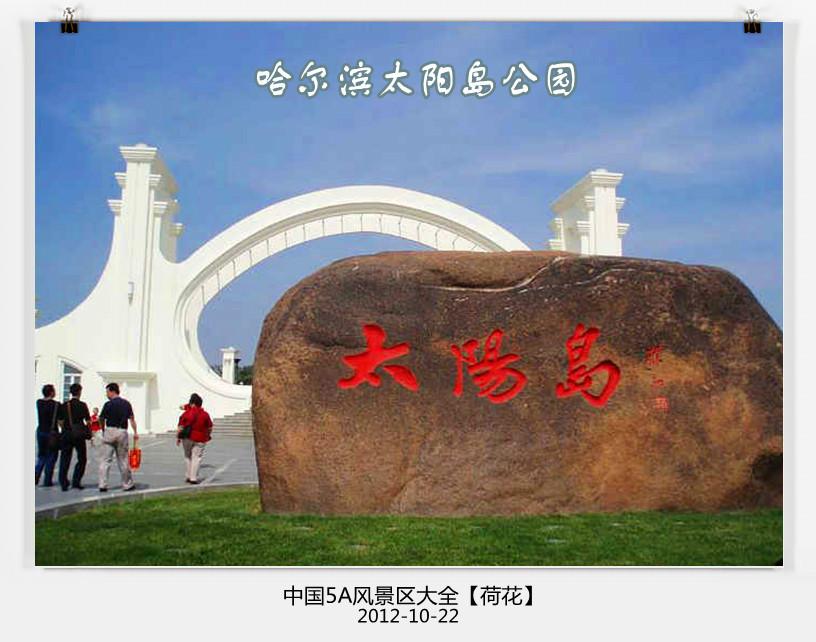 黑龙江:哈尔滨太阳岛公园,镜泊湖风景区.